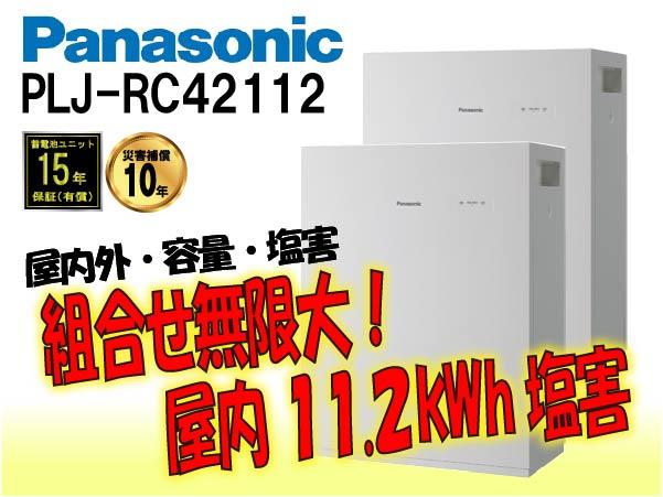 【パナソニック】PLJ-RC42112 創蓄連携システムS+ 屋内 11.2kWh 塩害仕様 select7