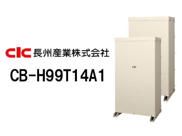 【長州産業】Smart PV plus 14.08kWh(9.9㎾パワコン)