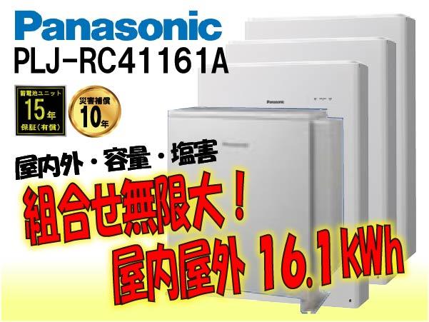 【パナソニック】PLJ-RC41161A 創蓄連携システムS+ 屋内屋外 16.1kWh 一般仕様 select18