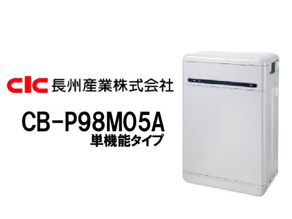 【長州産業】Smart PV Multi 一般仕様 単機能9.8kWh