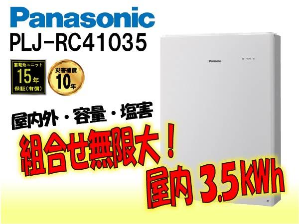 【パナソニック】PLJ-RC41035 創蓄連携システムS+ 屋内 3.5kWh 一般仕様 select1