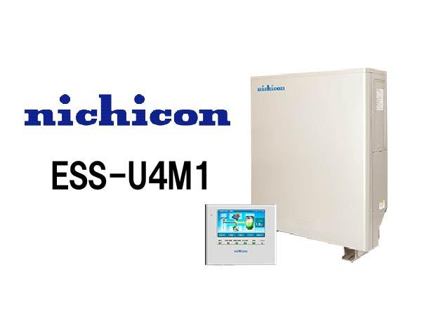 【ニチコン】単機能蓄電システム ESS-U4M1