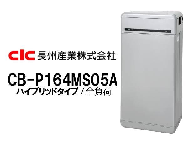 【長州産業】Smart PV Multi 塩害仕様 ハイブリッド全負荷16.4kWh