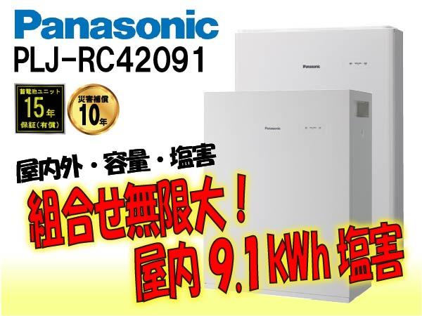 【パナソニック】PLJ-RC42091 創蓄連携システムS+ 屋内 9.1kWh 塩害仕様 select5