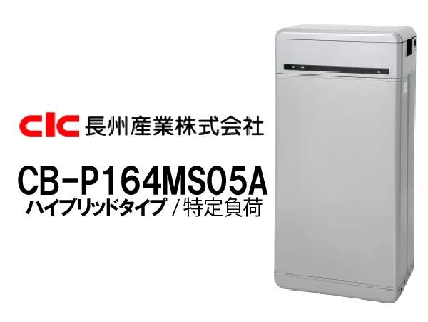 【長州産業】Smart PV Multi 塩害仕様 ハイブリッド特定負荷16.4kWh