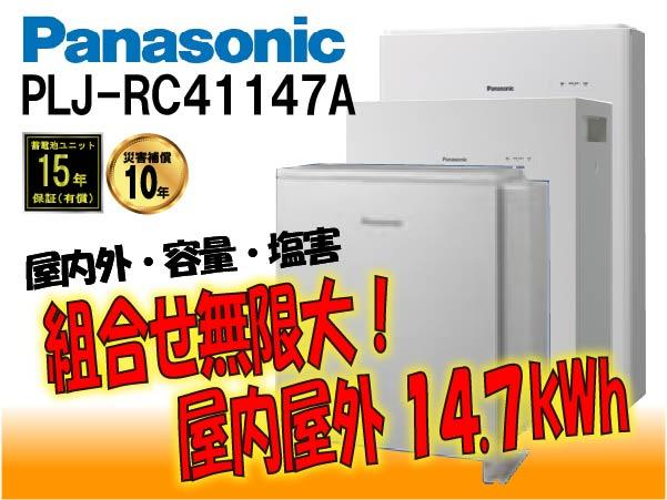 【パナソニック】PLJ-RC41126A 創蓄連携システムS+ 屋内屋外 12.6kWh 一般仕様 select12