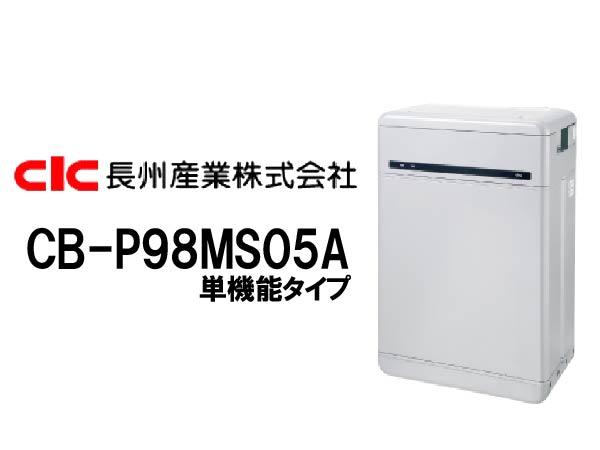 【長州産業】Smart PV Multi 塩害仕様 単機能9.8kWh