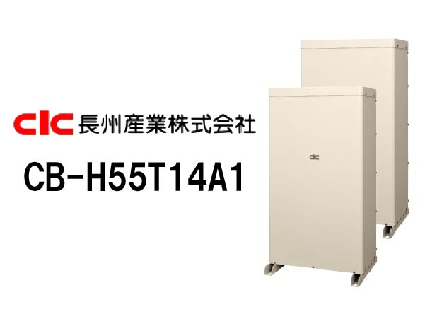 【長州産業】Smart PV plus 14.08kWh(5.5㎾パワコン)