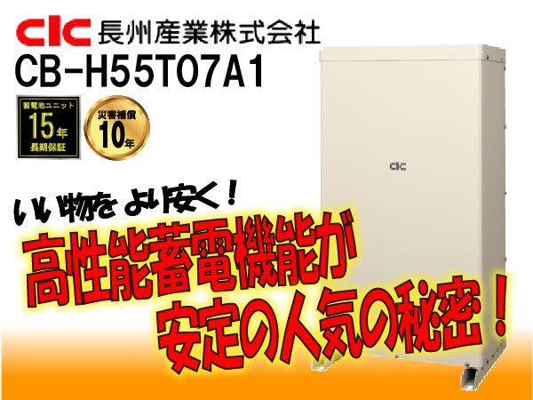 【長州産業】CB-H55T07A1 Smart PV plus 7.04kWh(5.5㎾パワコン)
