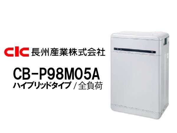 【長州産業】Smart PV Multi 一般仕様 ハイブリッド全負荷16.4kWh
