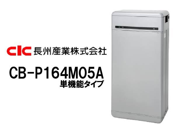【長州産業】Smart PV Multi 一般仕様 単機能16.4kWh