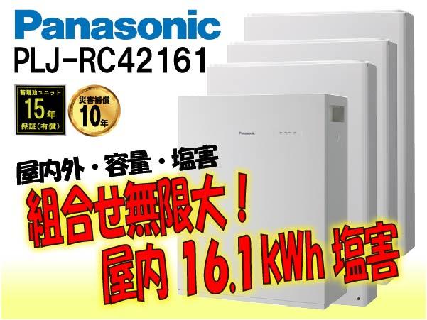 【パナソニック】PLJ-RC42140 創蓄連携システムS+ 屋内 14kWh 塩害仕様 select13