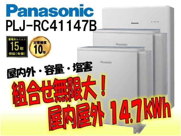 【パナソニック】PLJ-RC41147A 創蓄連携システムS+ 屋内屋外 14.7kWh 一般仕様 select15