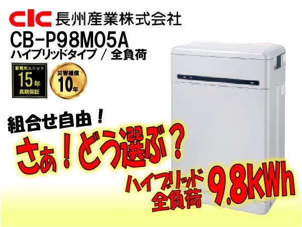 【長州産業】CB-P98M05A Smart PV Multi 一般仕様 ハイブリッド全負荷9.8kWh