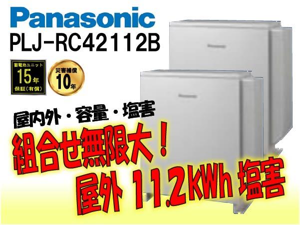 【パナソニック】PLJ-RC42112B 創蓄連携システムS+ 屋外 11.2kWh 塩害仕様 select9