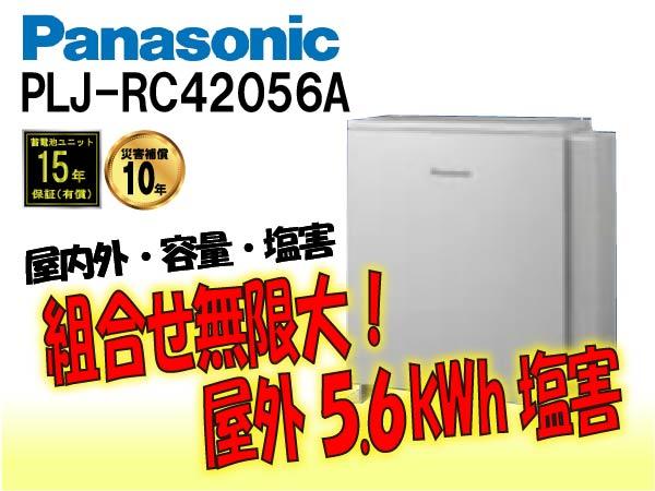 【パナソニック】PLJ-RC42056A 創蓄連携システムS+ 屋外 5.6kWh 塩害仕様 select3