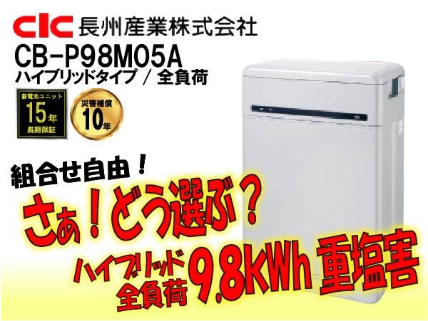 【長州産業】CB-P164MS05A Smart PV Multi 塩害仕様 単機能16.4kWh