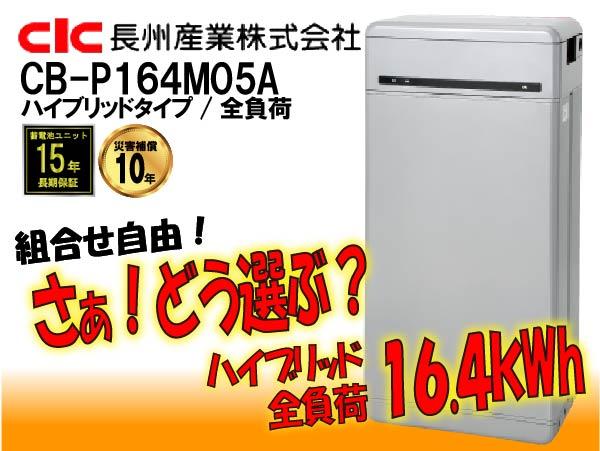 【長州産業】CB-P164M05A Smart PV Multi 一般仕様 ハイブリッド全負荷16.4kWh
