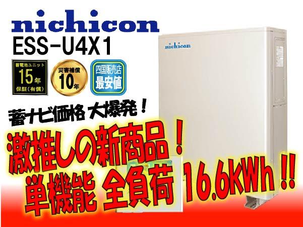 【ニチコン】ESS-U4X1 単機能蓄電システム