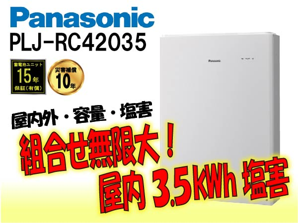 【パナソニック】PLJ-RC42035 創蓄連携システムS+ 屋内 3.5kWh 塩害仕様 select1