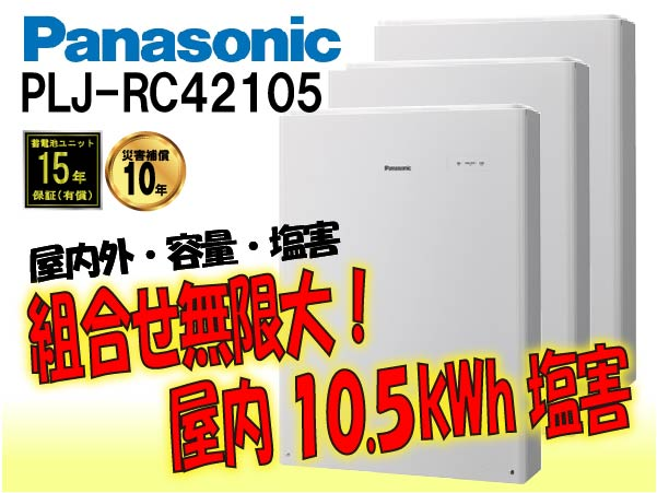 【パナソニック】PLJ-RC42070 創蓄連携システムS+ 屋内 7kWh 塩害仕様 select4