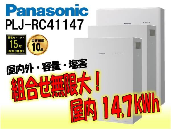 【パナソニック】PLJ-RC41105 創蓄連携システムS+ 屋内 10.5kWh 一般仕様 select10