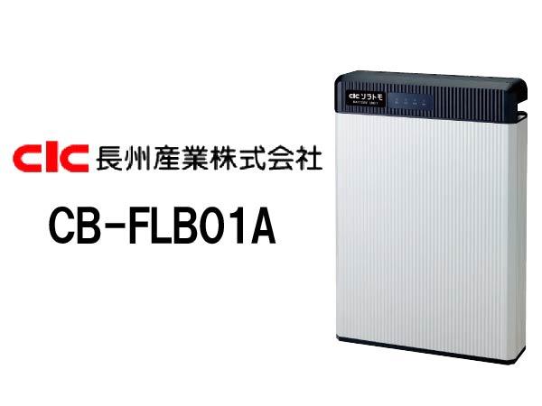 【長州産業】フレキシブル蓄電システム 6.5kWh