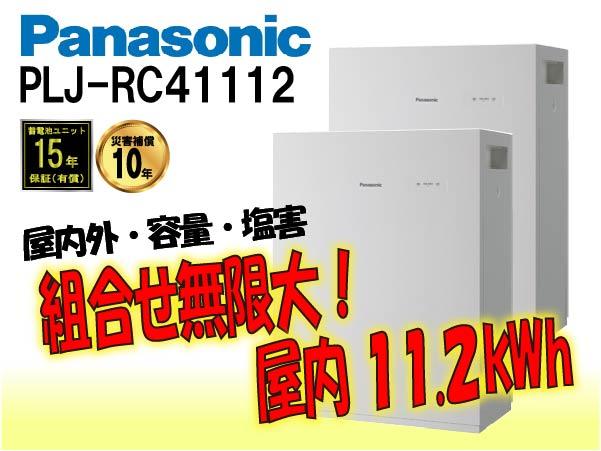 【パナソニック】PLJ-RC41112 創蓄連携システムS+ 屋内 11.2kWh 一般仕様 select7