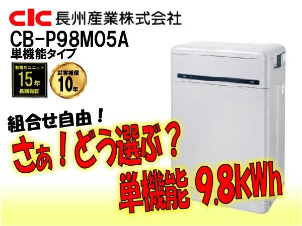【長州産業】CB-P98M05A Smart PV Multi 一般仕様 単機能9.8kWh