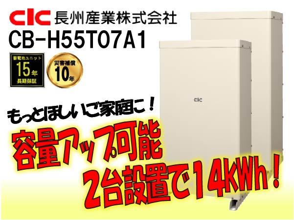【長州産業】CB-H55T14A1 Smart PV plus 14.08kWh(5.5㎾パワコン)