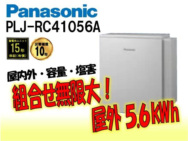 【パナソニック】PLJ-RC41056A 創蓄連携システムS+ 屋外 5.6kWh 一般仕様 select3