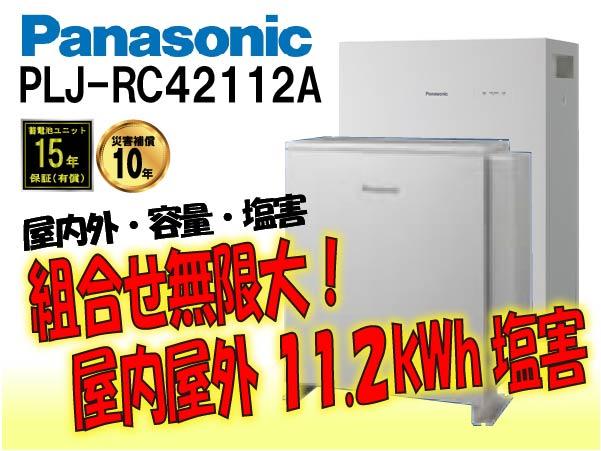 【パナソニック】PLJ-RC42112A 創蓄連携システムS+ 屋内屋外 11.2kWh 塩害仕様 select8