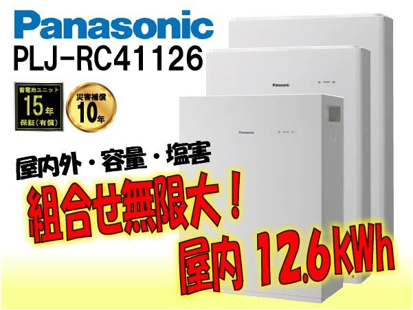 【パナソニック】PLJ-RC41126 創蓄連携システムS+ 屋内 12.6kWh 一般仕様 select11