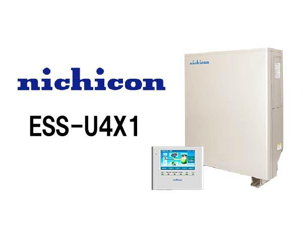 【ニチコン】単機能蓄電システム ESS-U4X1