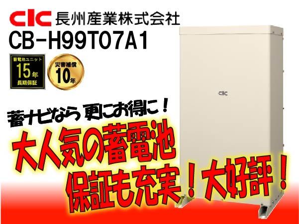 【長州産業】CB-H99T07A1 Smart PV plus 7.04kWh(9.9㎾パワコン)
