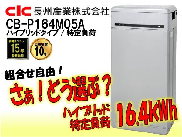 【長州産業】CB-P164M05A Smart PV Multi 一般仕様 ハイブリッド特定負荷16.4kWh