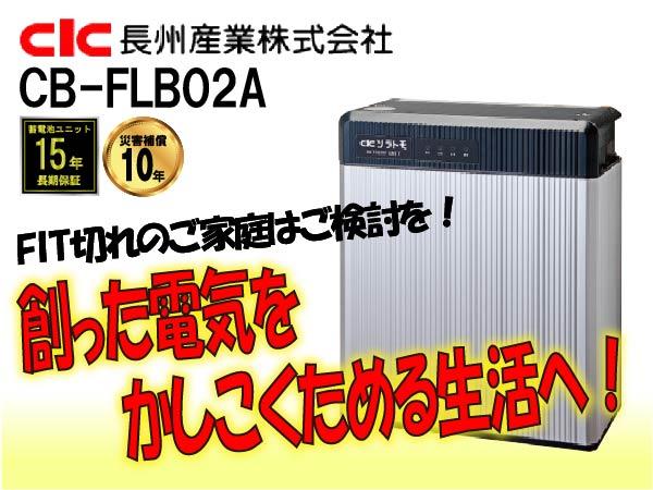 【長州産業】CB-FLB02A フレキシブル蓄電システム 9.8kWh