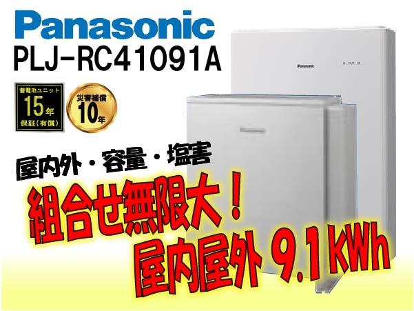 【パナソニック】PLJ-RC41091A 創蓄連携システムS+ 屋内屋外 9.1kWh 一般仕様 select6