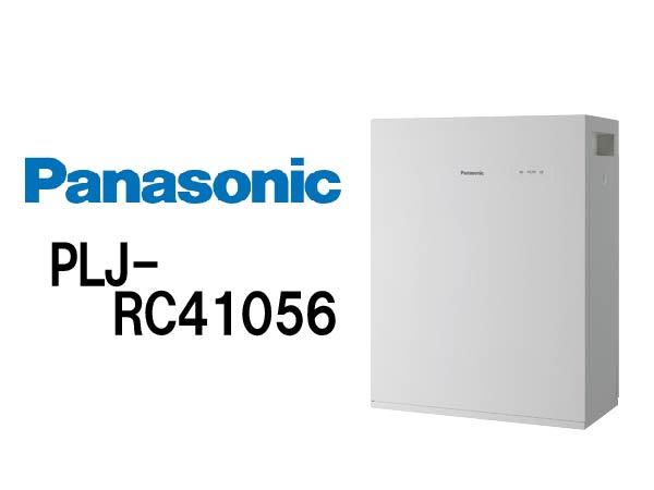 【パナソニック】PLJ-RC41056 創蓄連携システムS+ 屋内 5.6kWh 一般仕様 select2